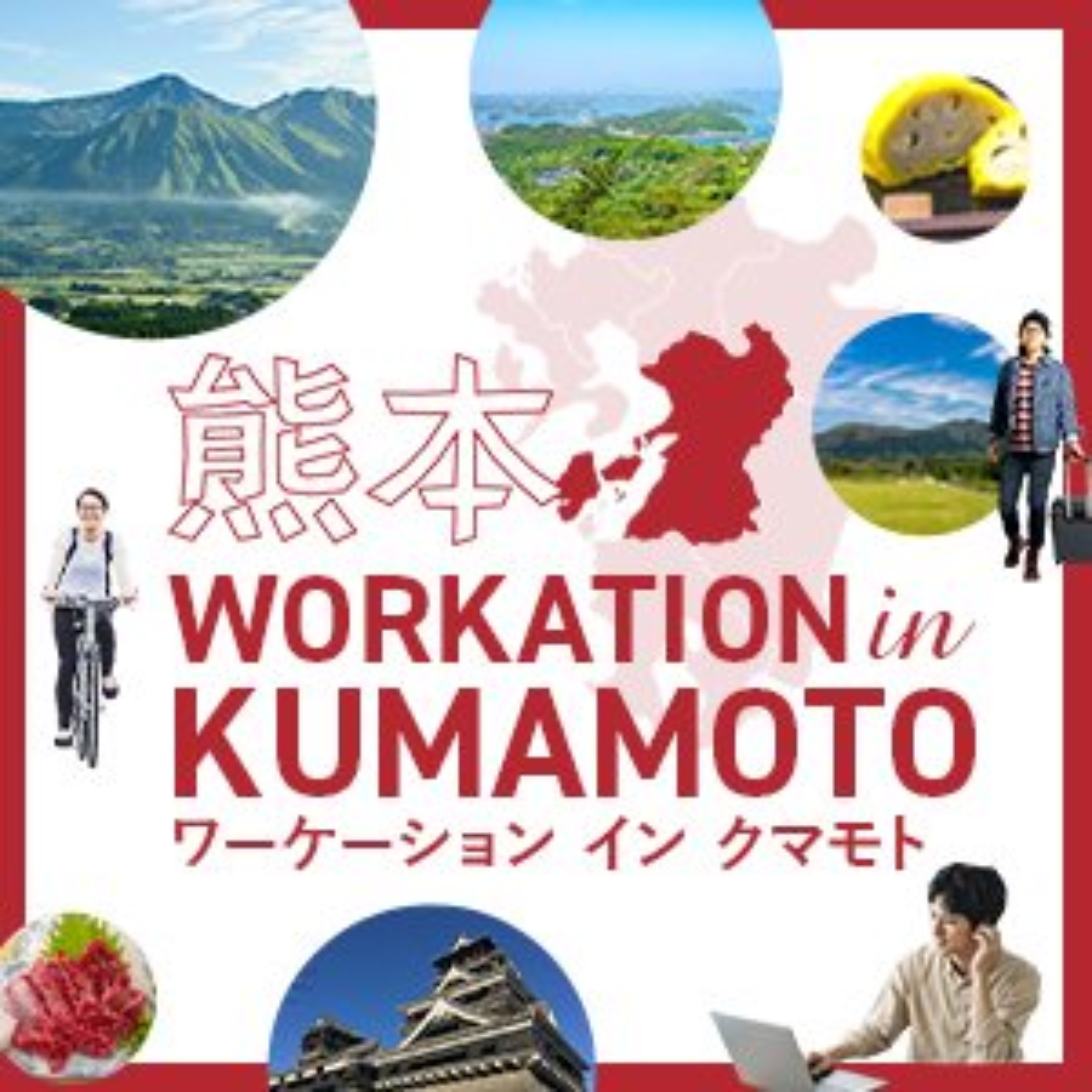 WORKATION in KUMAMOTO