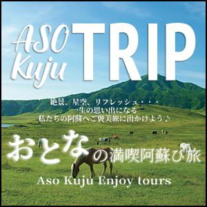 ASO Kuju TRIP 絶景、星空、リフレッシュ… 一生の思い出になる私たちの阿蘇へご褒美旅に出かけよう♪ おとなの満喫阿蘇び旅 Aso Kuju Enjoy tours