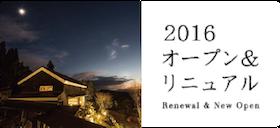 2016年リニューアル・ニューオープンの宿