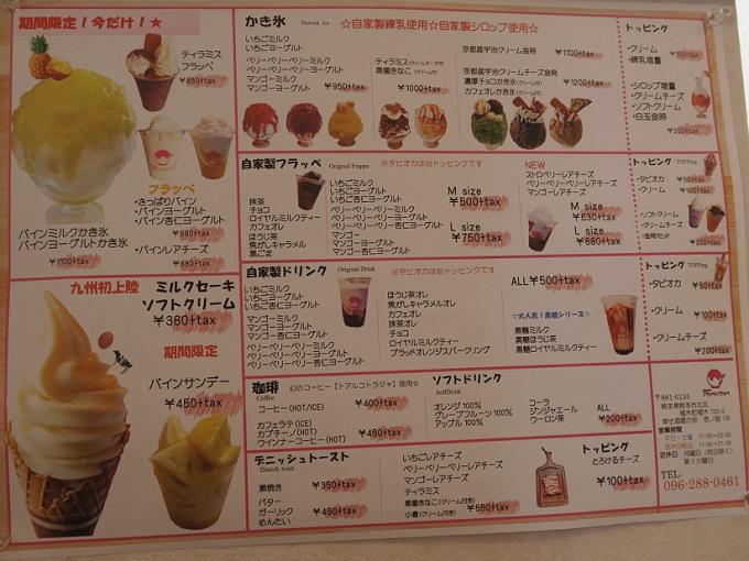 Cafe&Bar フラッペ×フラッペ メニュー表