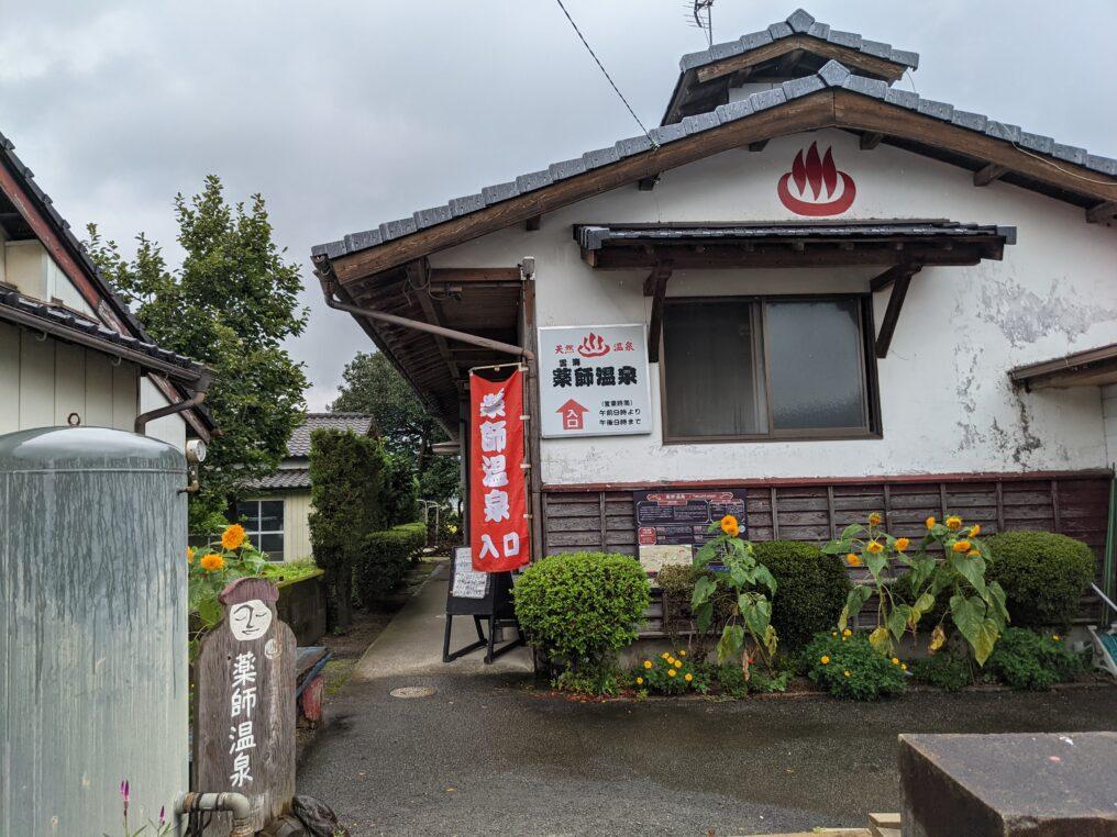 Yakushi Onsen